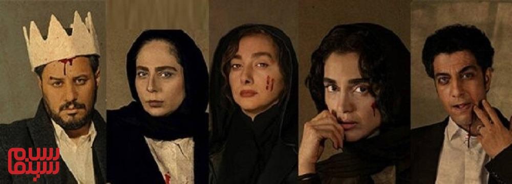 بازیگران سریال زخم کاری-پوستر سریال زخم کاری-تفاوتها و شباهتها زخم کاری به بیست زخم کاری و مکبث