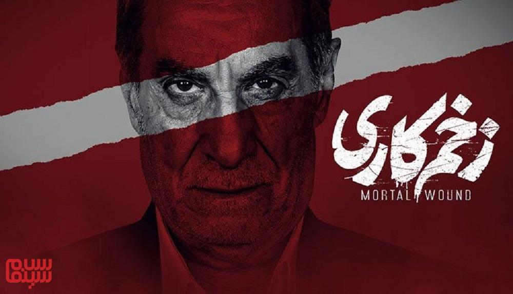 سریال زخم کاری-سیاوش طهمورث-شباهتها و تفاوتهای سریال زخم کاری