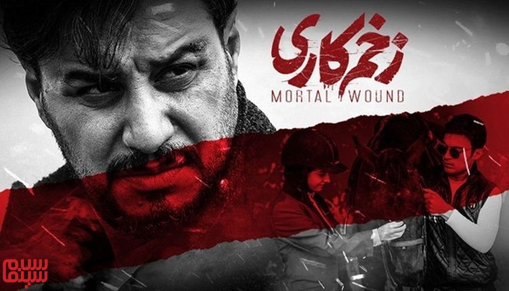 سریال زخم کاری-جواد عزتی درنقش مالک-تفاوتها و شباهتهای سریال زخم کاری با بیست زخم کاری و مکبث