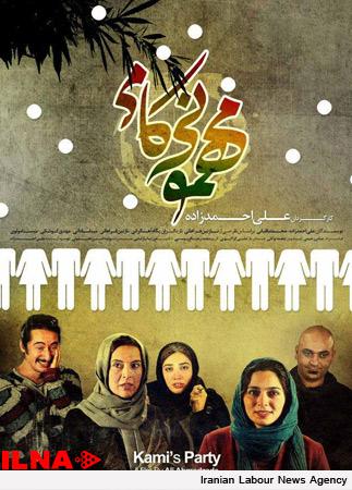 مهمونی کامی - احمدزاده - جشنواره فیلم فجر
