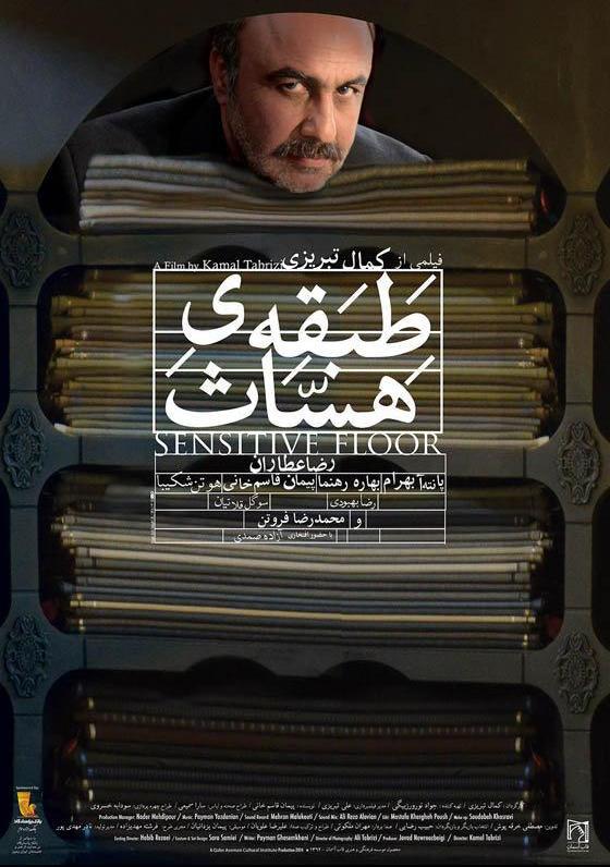 معرفی فیلم های سی و دومین دوره جشنواره فیلم فجر/ «طبقه حساس» +عکس ...