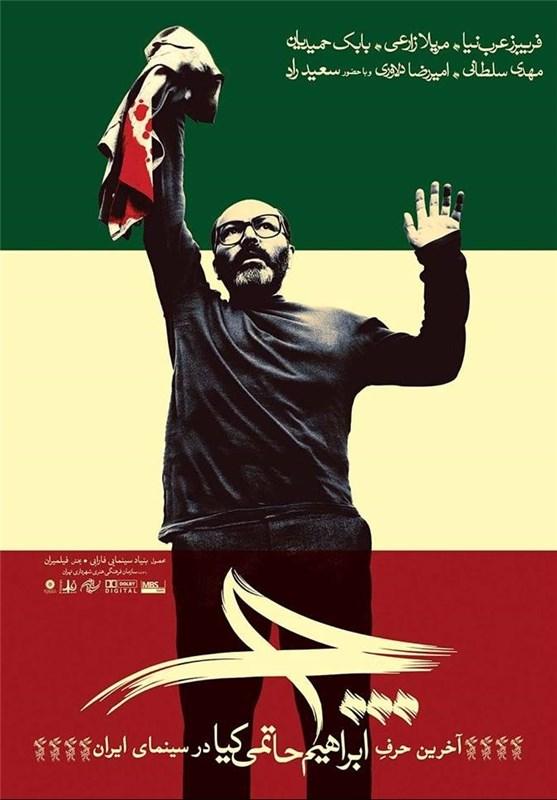 شهید چمران فریبرز عرب نیا پوستر فیلم چ ابراهیم حاتمی کیا