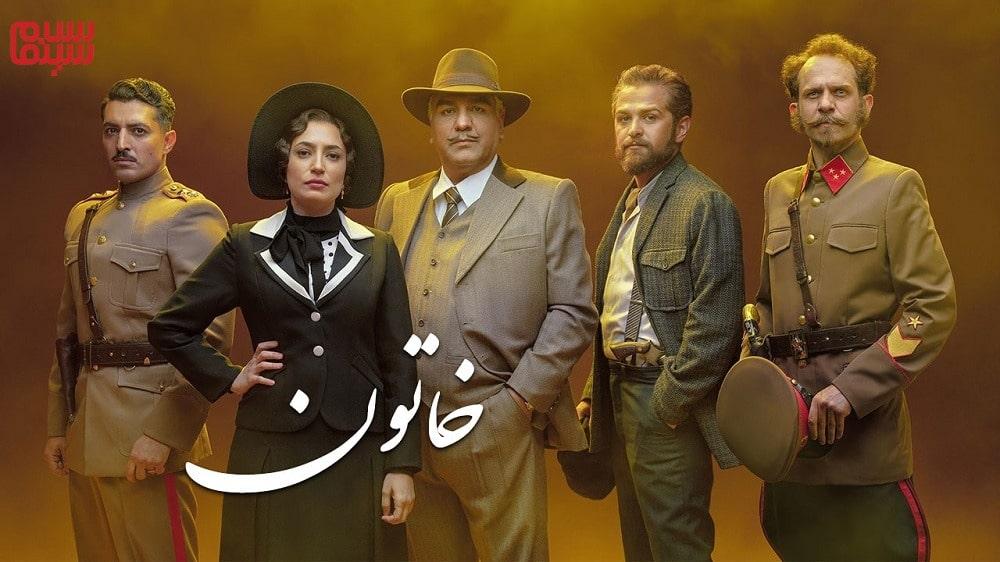 بازیگران سریال خاتون - بابک حمیدیان و مهران مدیری در سریال خاتون- پوستر سریال خاتون