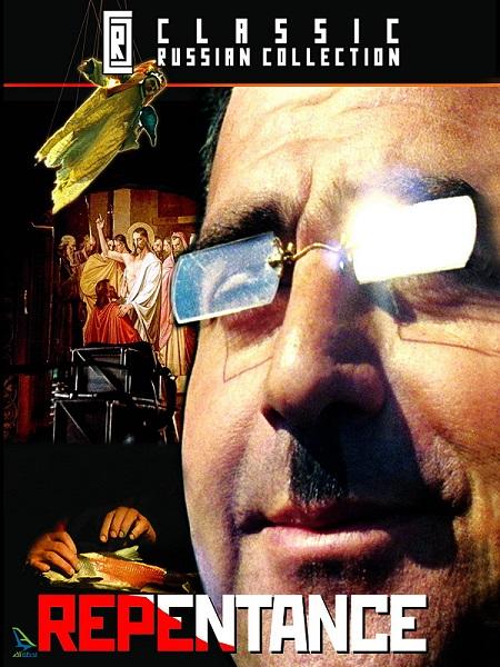 سینما گرجستان پشیمانی