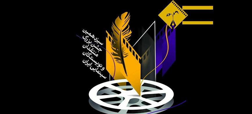 اعلام نامزدهای سیزدهمین جشن منتقدان و نویسندگان ایران