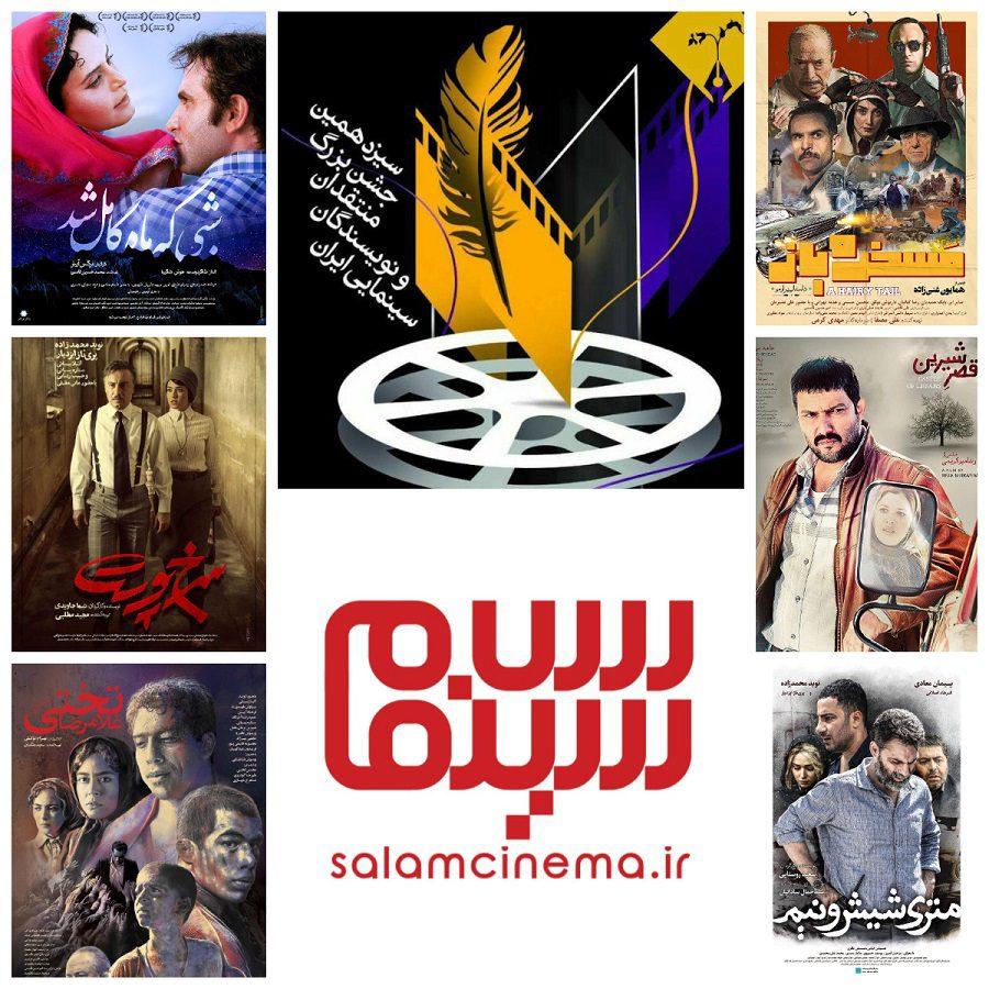 نامزدهای بهترین فیلم سیزدهمین جشن منتقدان و نویسندگان ایران