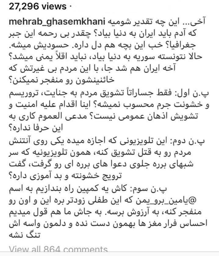 مهراب قاسم خانی وحید یامین پور