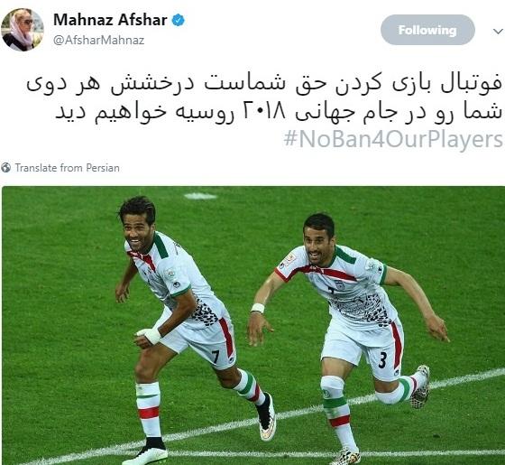 مهناز افشار محرومیت فوتبالیست ها