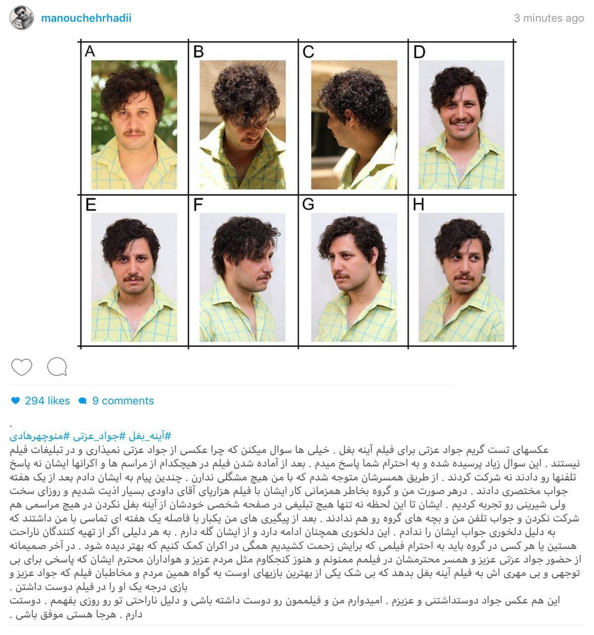 گله کارگردان «آینه بغل» از جواد عزتی