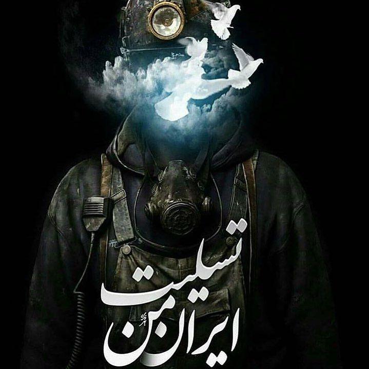 واکنش بازیگران به حادثه معدن یورت آزادشهر