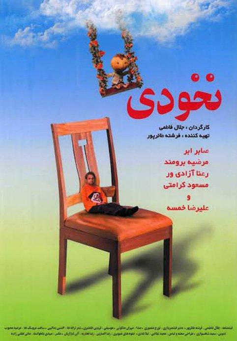 پوستر اصلي فيلم نخودي