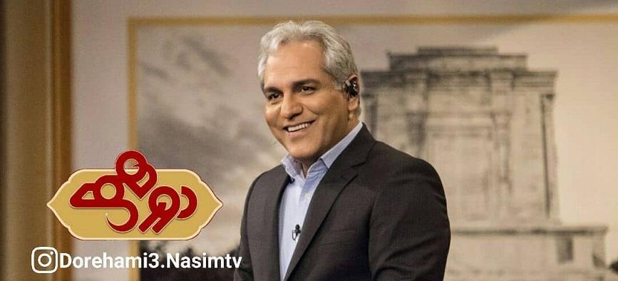 سانسور انتقادات تند مهران مدیری در بازپخش دورهمی + ویدیو