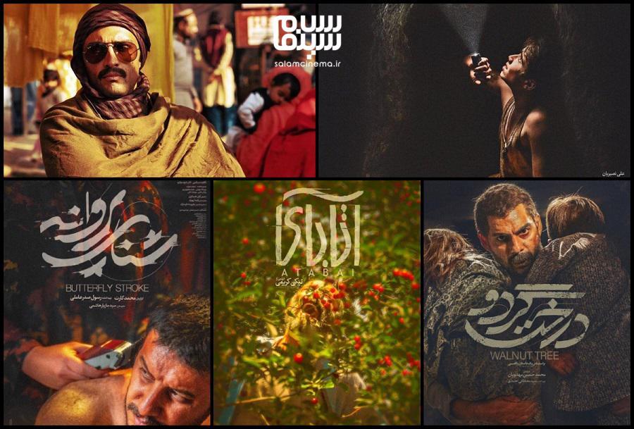 نامزدهای بهترین فیلمسی و هشتمین جشنواره فیلم فجر