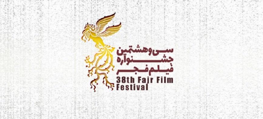 سینماهای مردمی سی و هشتمین جشنواره فجر