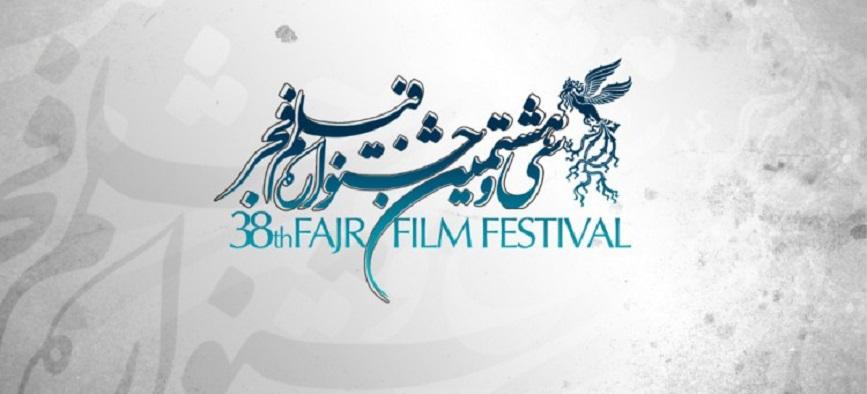 معرفی فیلم های بخش «نگاه نو» جشنواره فیلم فجر 38