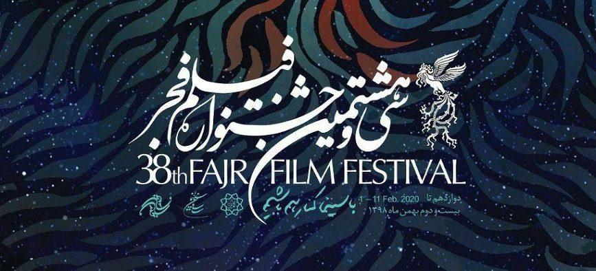 نامزدهای بخش مسابقه تبلیغات سینمای ایران جشنواره فجر38