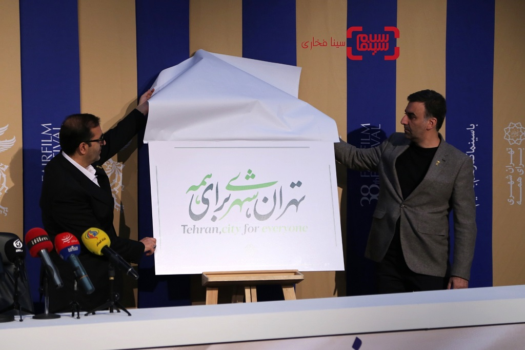شهرداری در برگزاری جشنواره فیلم فجر 38 مشارکت دارد