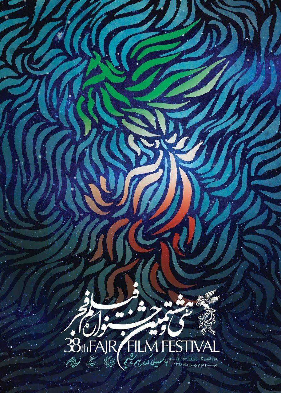 پوستر سی و هشتمین جشنواره فیلم فجر