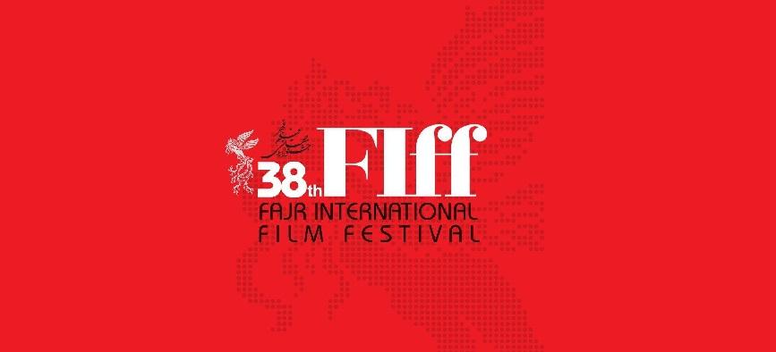 تعویق در زمان برگزاری جشنواره جهانی فیلم فجر به دلیل کرونا