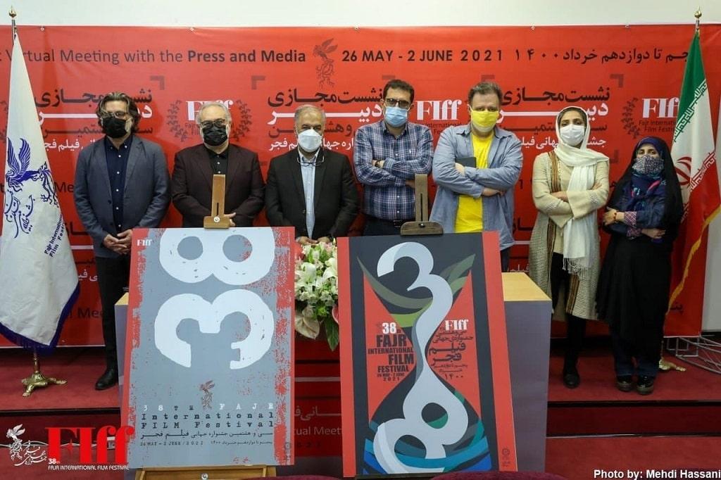 رونمایی از پوسترهای جشنواره جهانی فیلم فجر