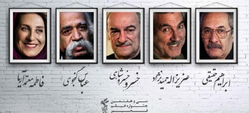 بزرگداشت 5 سینماگر در سی و هفتمین جشنواره فیلم فجر