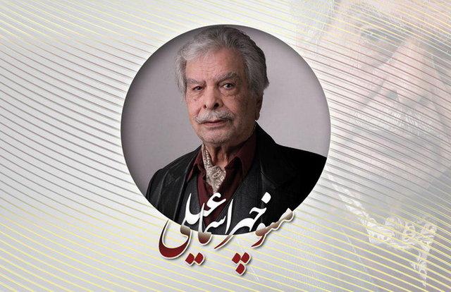 بزرگداشت «منوچهر اسماعیلی» در جشنواره فیلم فجر