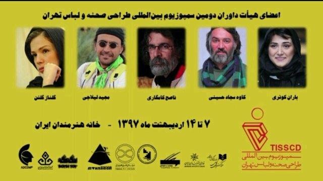 اسامی اعضای هیأت داوران دومین دورهی سمپوزیوم بین المللی طراحی صحنه و لباس تهران