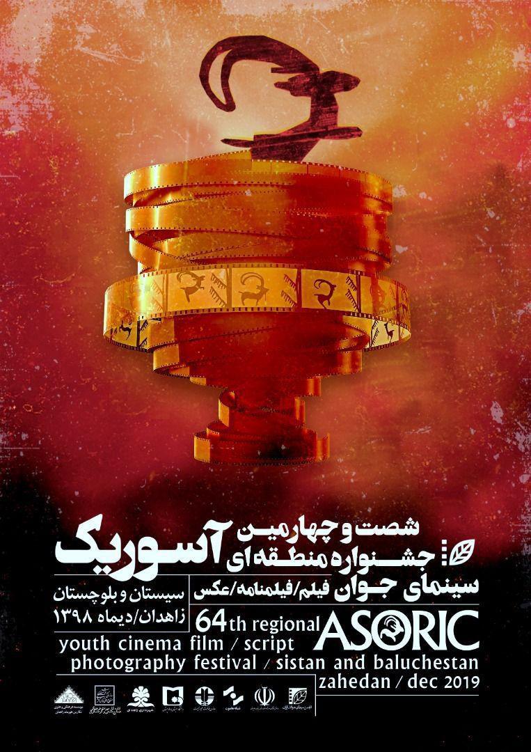 پوستر جشنواره آسوریک رونمایی شد