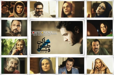 تیزر تبلیغاتی «ساکن طبقه وسط» به کارگردانی شهاب حسینی