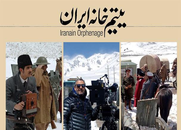 نمایش و نقد و بررسی فیلم «یتیم خانه ایران» در فرهنگسرای رسانه