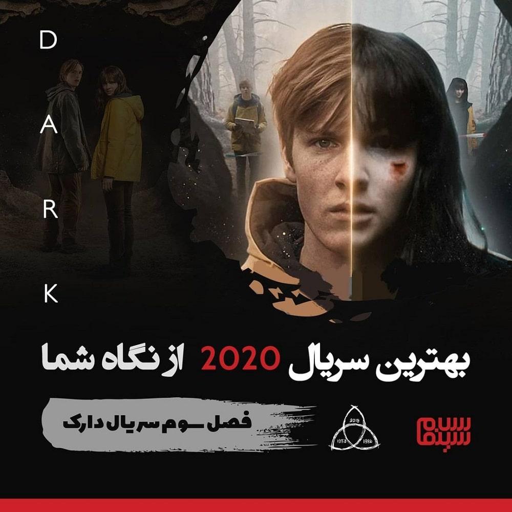 بهترین سریال های سال 2020 - سریال دارک از نگاه کاربران اینستاگرام سلام سینما