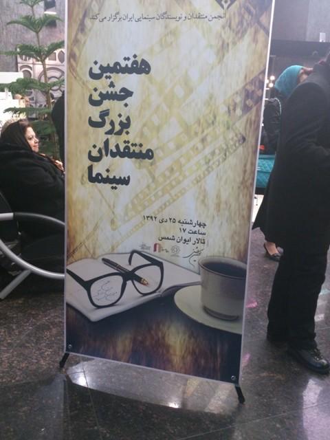 جشن منتقدین سینما ایران