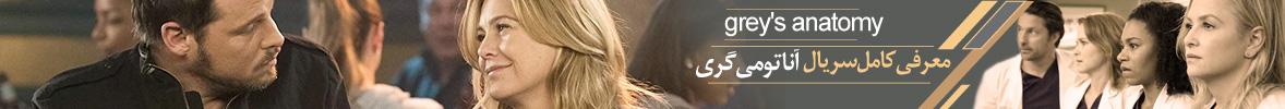 بنر سریال آناتومی گری (Greys Anatomy)