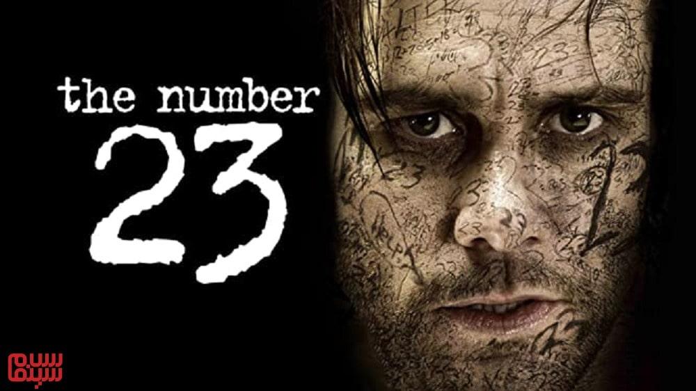 شماره ۲۳-The Number 23-بهترین فیلمهای جیم کری