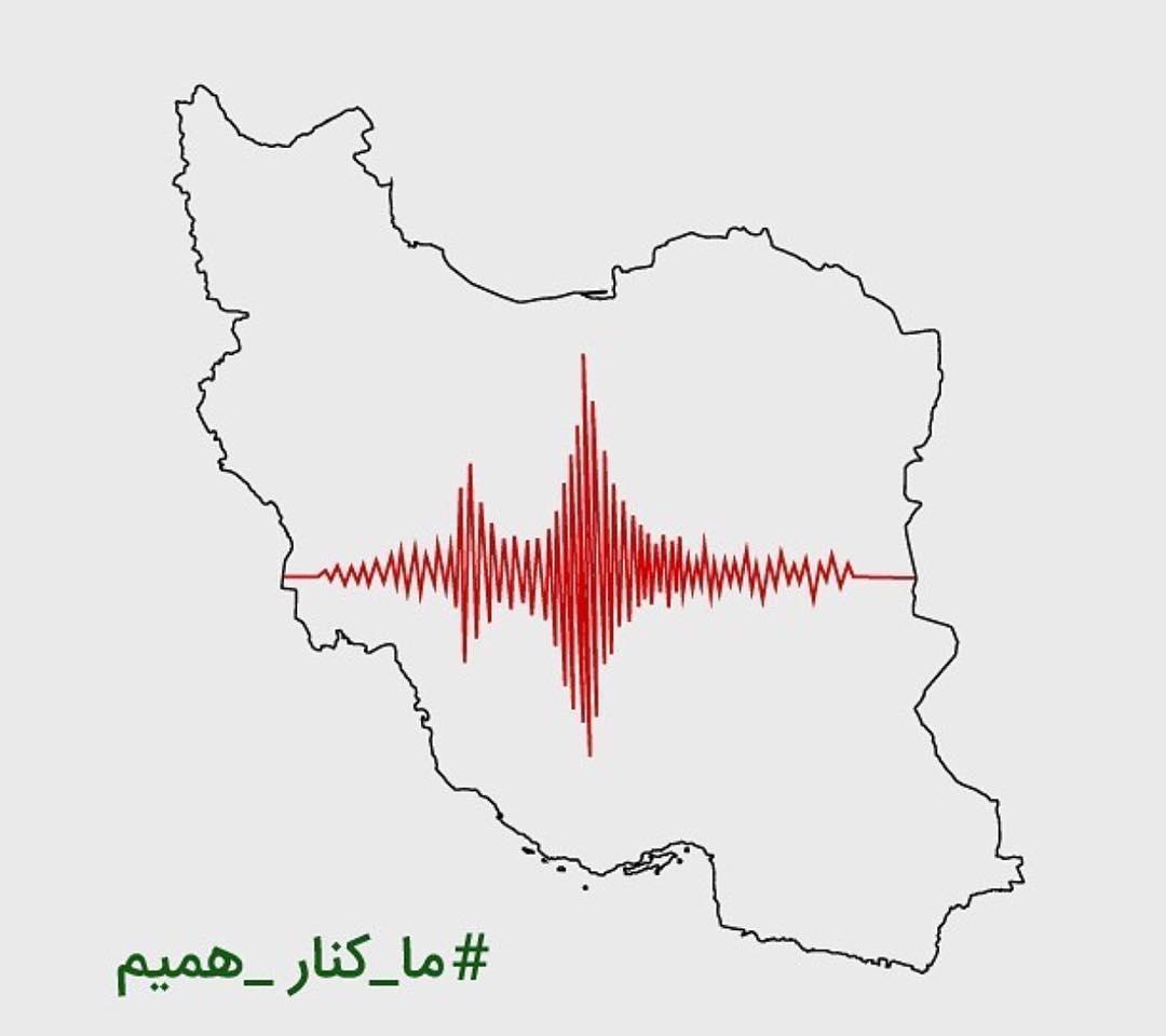 واکنش نصرالله رادش به زلزله کرمانشاه