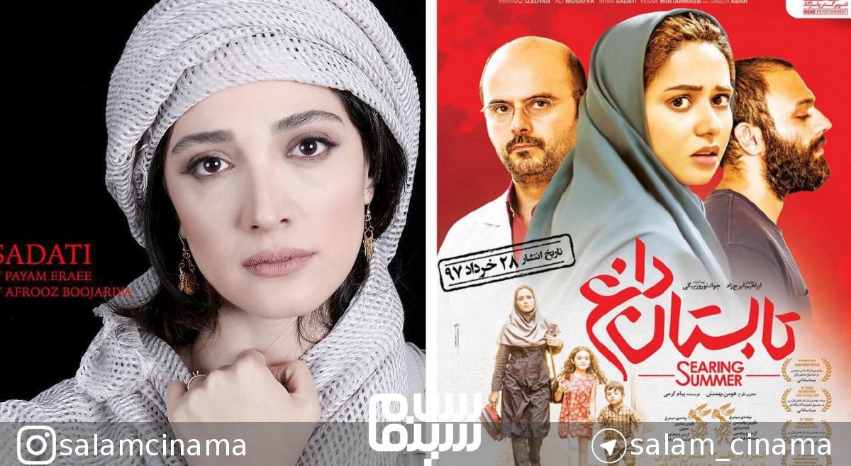 انتقاد تند مینا ساداتی از پوستر «تابستان داغ» و تصویر گستر پاسارگاد