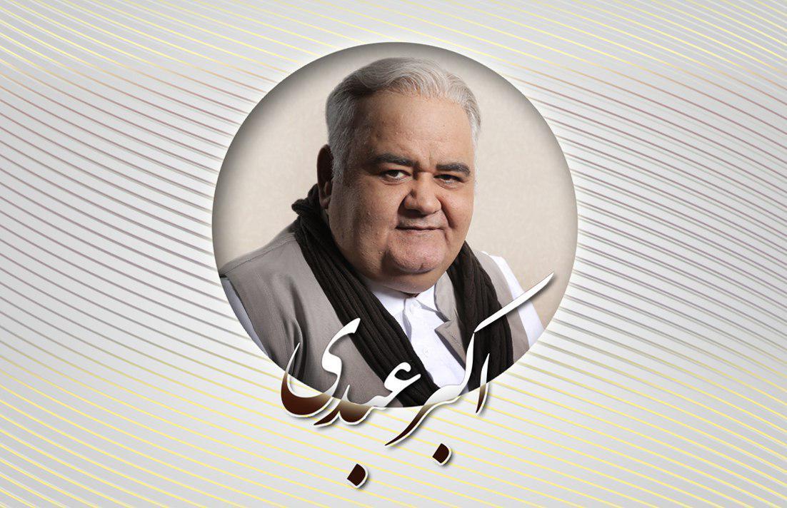آئین بزرگداشت اکبر عبدی در سی و ششمین جشنواره فیلم فجر