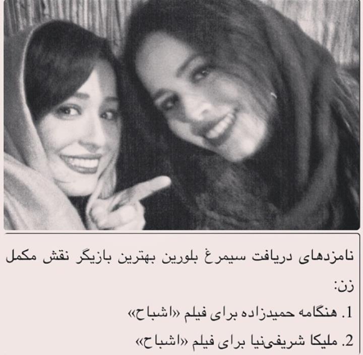 عکس اینستاگرام مهراوه و ملیکا شریفی نیا
