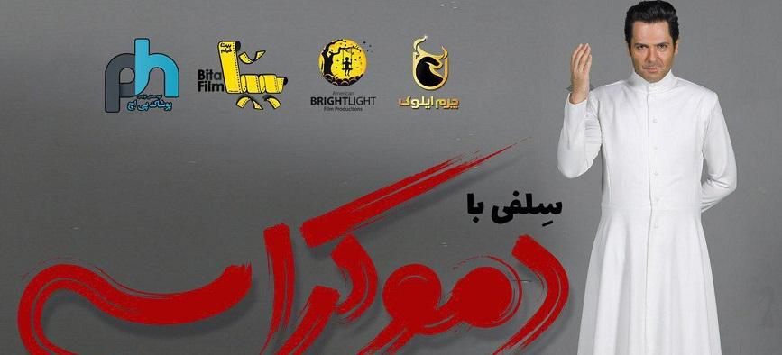 کورش تهامی در نقش سرسجود در «سلفی با دموکراسی»