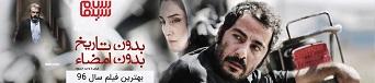 ده فیلم برتر سال 96 از نگاه کاربران سلام سینما