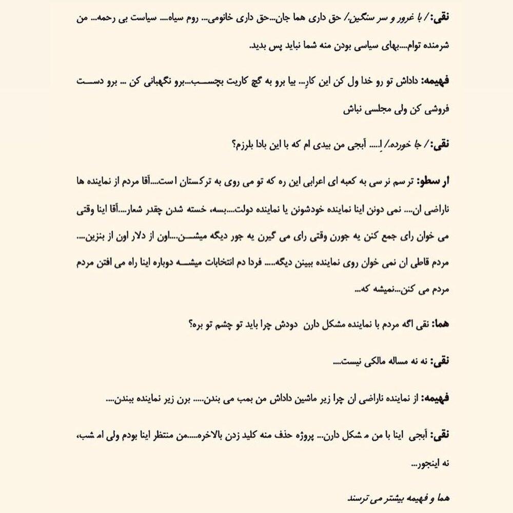 فیلمنامه سانسور شده پایتخت
