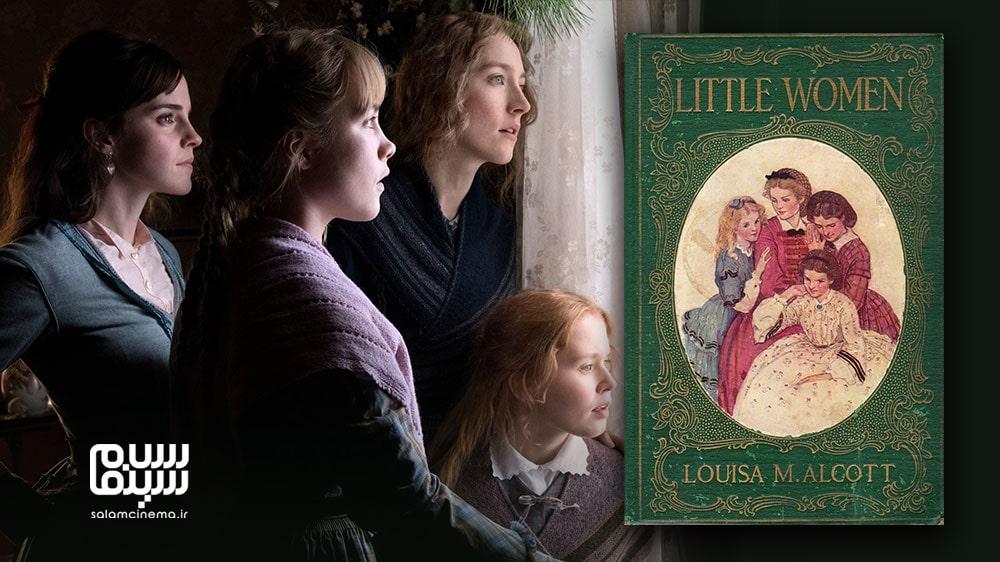 مقایسه و تفاوت های 19 فیلم اقتباسی برتر با نسخه اصلی کتاب آن ها - زنان کوچک (Little Women)