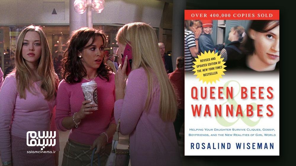 مقایسه و تفاوت های 19 فیلم اقتباسی برتر با نسخه اصلی کتاب آن ها - دختران بدجنس (Mean Girls)