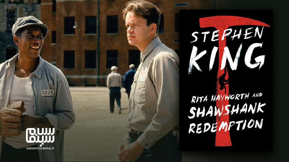 مقایسه و تفاوت های 19 فیلم اقتباسی برتر با نسخه اصلی کتاب آن ها - رستگاری در شاوشنک (The Shawshank)