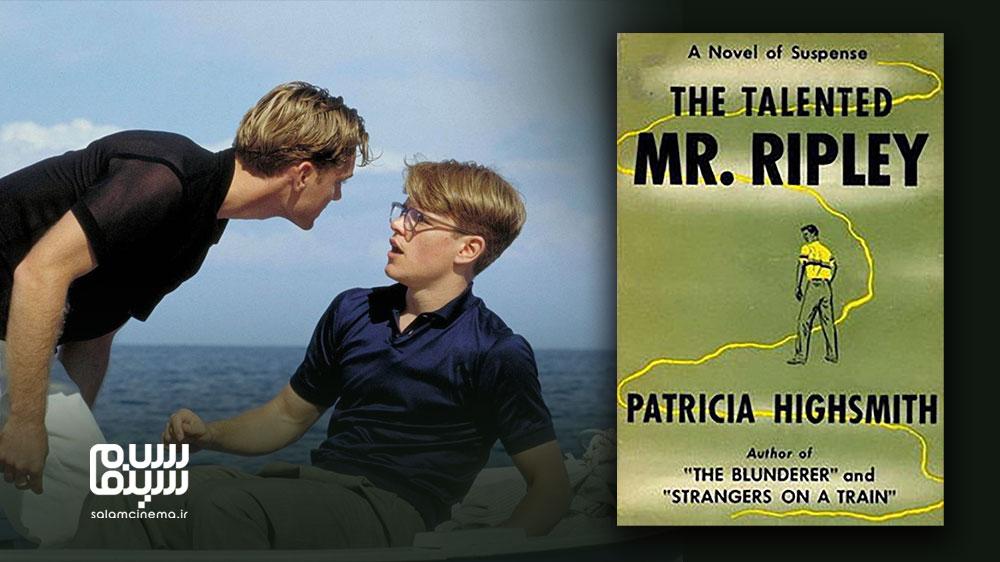 مقایسه و تفاوت های 19 فیلم اقتباسی برتر با نسخه اصلی کتاب آن ها - آقای ریپلی با استعداد (The Talented Mr. Ripley)