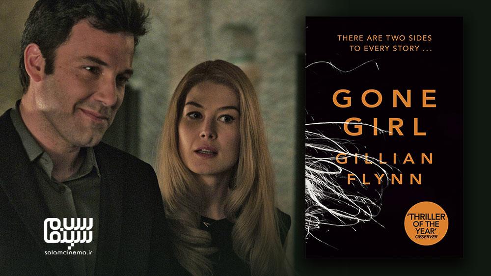مقایسه و تفاوت های 19 فیلم اقتباسی برتر با نسخه اصلی کتاب آن ها - دختر گمشده (gone girl)