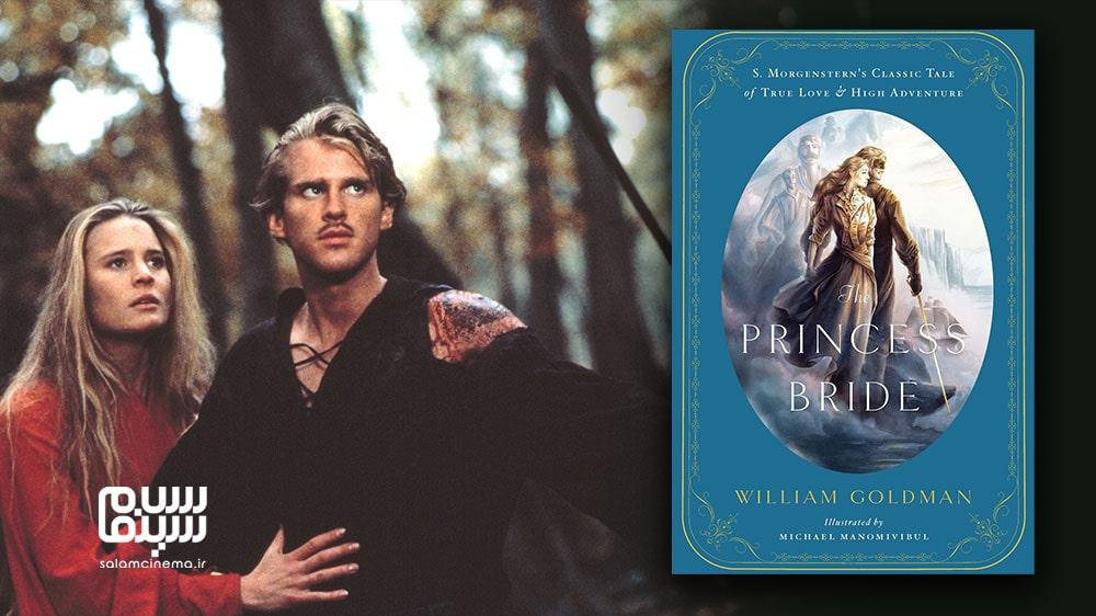 مقایسه و تفاوت های 19 فیلم اقتباسی برتر با نسخه اصلی کتاب آن ها - عروس شاهزاده (the princess bride)