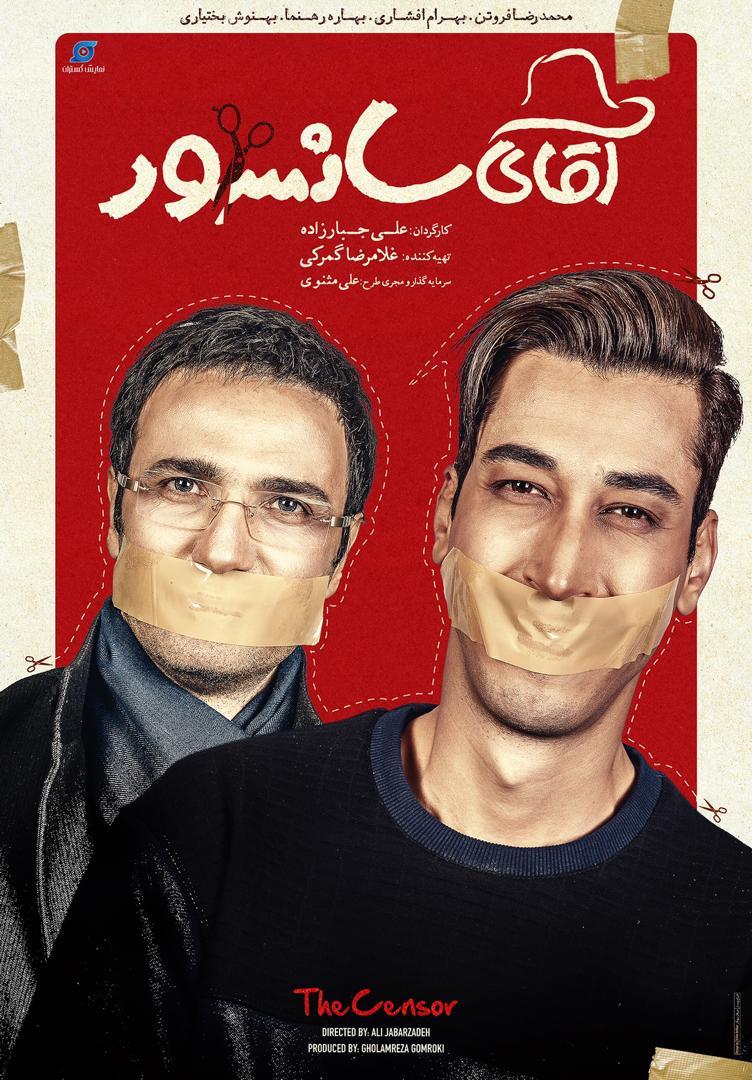 آقای سانسور- پوستر