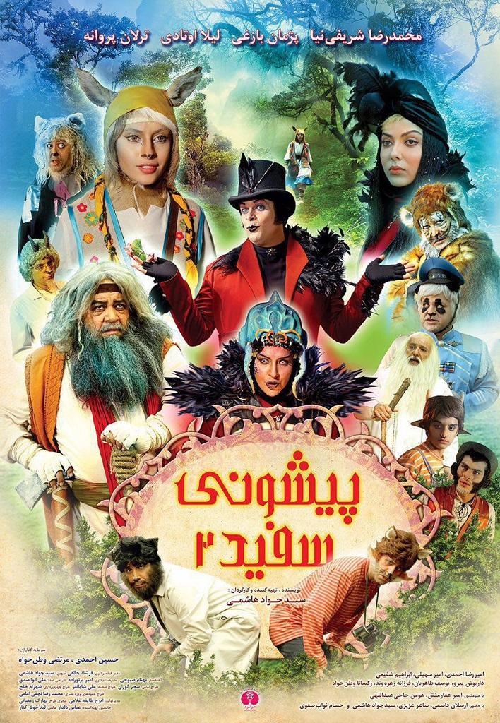 پوستر رسمی فیلمی سینمایی آهوی پیشونی سفید 2 به کارگردانی سید جواد هاشمی رونمایی شد.