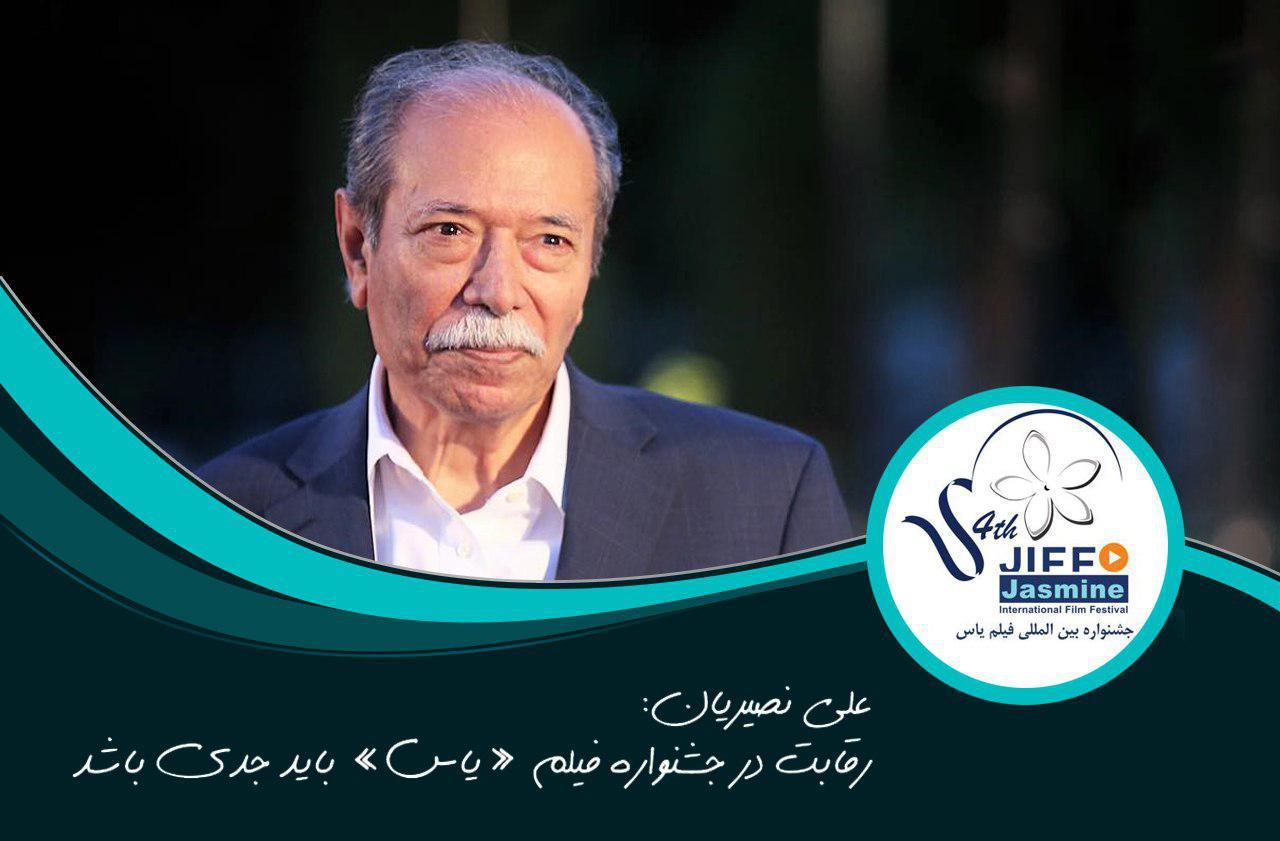علی نصیریان: رقابت در جشنواره فیلم «یاس» باید جدی باشد